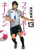 フットボールネーション 13