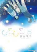 ひそひそ-silent voice-(5)