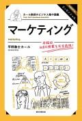 カール教授のビジネス集中講義(3) マーケティング