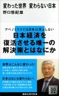 【期間限定価格】変わった世界 変わらない日本