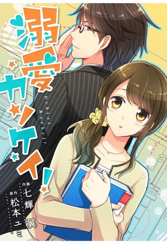 comic Berry's 溺愛カンケイ!(分冊版)9話