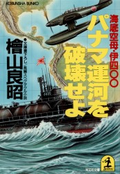 パナマ運河を破壊せよ〜海底空母・伊四〇〇〜