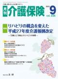 月刊介護保険 2015年9月号