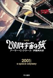 2001年宇宙の旅〔決定版〕