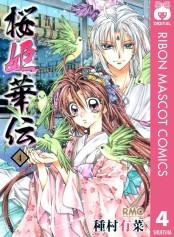 桜姫華伝 4