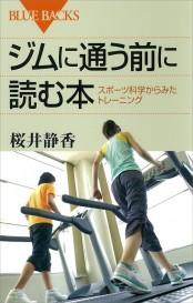 【期間限定価格】ジムに通う前に読む本 スポーツ科学からみたトレーニング