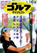 週刊ゴルフダイジェスト 2014/10/14号