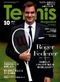月刊テニスマガジン 2017年10月号