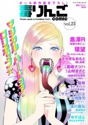 毒りんごcomic : 23