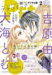 プチコミック 2018年2月号(2018年1月6日発売)
