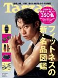 Tarzan (ターザン) 2021年 4月22日号 No.808 [フィットネスの新・名品図鑑]