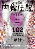 闇金ウシジマくん外伝 肉蝮伝説【単話】 102