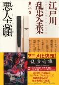 悪人志願〜江戸川乱歩全集第24巻〜