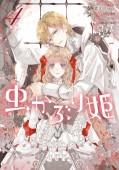 虫かぶり姫(4)【電子限定描き下ろしマンガ付】