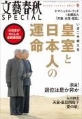 文藝春秋SPECIAL 2017年冬号