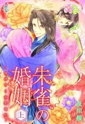 朱雀の婚姻〜俺様帝と溺愛寵妃〜(上)