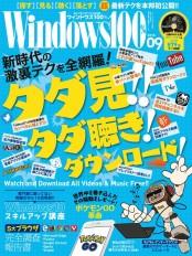 Windows100%  2016年9月号