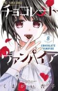 チョコレート・ヴァンパイア 8