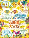 LDK (エル・ディー・ケー) 2018年 5月号