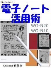 電子ノート活用術 WG-N20 / WG-N10