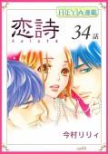 恋詩〜16歳×義父『フレイヤ連載』 34話