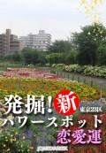発掘!新パワースポット 恋愛運編 東京都23区