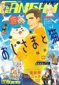 デジタル版月刊少年ガンガン 2019年9月号