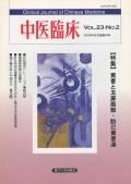 中医臨床[電子復刻版]通巻89号
