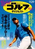 週刊ゴルフダイジェスト 2016/11/29号