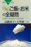 【期間限定価格】Q&A ご飯とお米の全疑問 お米屋さんも知りたかったその正体