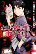 【期間限定価格】金田一少年の事件簿R(3)