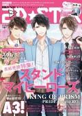 2D☆STAR Vol.10