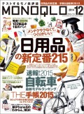 MONOQLO 2014年12月号