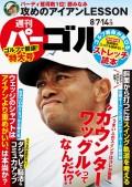 週刊パーゴルフ 2018/8/7・8/14合併号