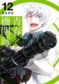 青春×機関銃12巻