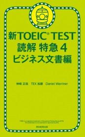 新TOEIC TEST 読解 特急(4) ビジネス文書編