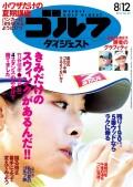週刊ゴルフダイジェスト 2014/8/12号