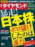 週刊ダイヤモンド 14年4月12日号