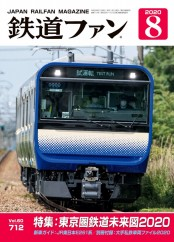 鉄道ファン2020年8月号
