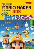 スーパーマリオメーカー for ニンテンドー3DS お役立ち おもしろガイドブック
