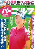 週刊パーゴルフ 2017/9/12号