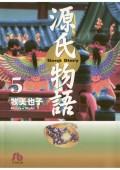 源氏物語 5