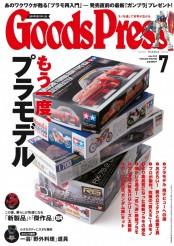 GoodsPress2015年7月号