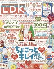 LDK (エル・ディー・ケー) 2020年 2月号
