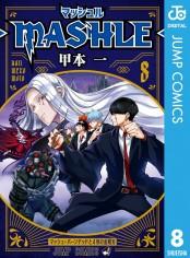 マッシュル-MASHLE- 8