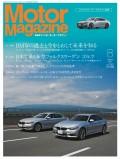 Motor Magazine 2017年8月号/No.745