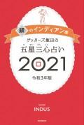 ゲッターズ飯田の五星三心占い銀のインディアン座2021