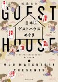日本てくてくゲストハウスめぐり【見本】