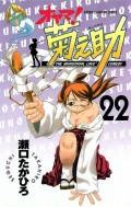 オヤマ!菊之助(22)