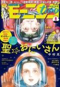 月刊モーニング・ツー 2019年8月号 [2019年6月22日発売]